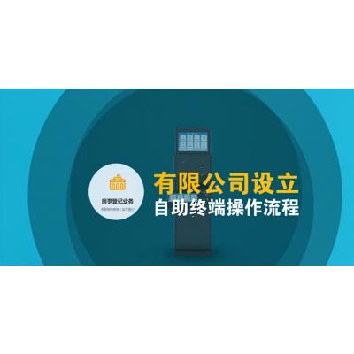 """广州力麒自助服务终端实现""""证照办理不求人"""""""