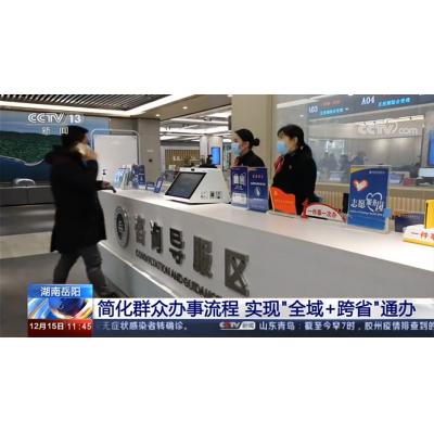 """【CCTV央视新闻报道】湖南岳阳市实现政务服务一窗受理,一次办好,幕后""""功臣"""",竟然又有它!"""