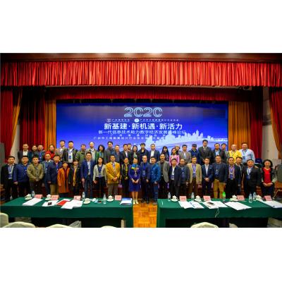 2020新一代信息技术助力数字经济发展高峰论坛隆重举行 力麒董事长应邀揭牌