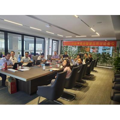广东数字政府十四五规划咨询单位-广东君略工程有限公司莅临力麒智能交流研讨